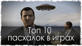 Топ 10 пасхалок в играх