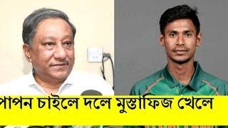জানেন কি?? মুস্তাফিজের ম্যাচে খেলা না খেলা সবকিছুই নির্ভর করে পাপনের উপর Mustafizur Rahman bd sports