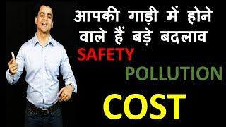 Cost,Safety & BS-changes in Automobile Industry गलत गाड़ी लेने की भूल ना करें