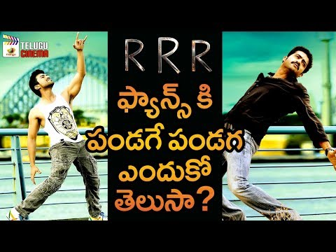 Shocking Surprise from RRR Movie | Jr NTR | Ram Charan | SS Rajamouli | MM Keeravani | Telugu Cinema