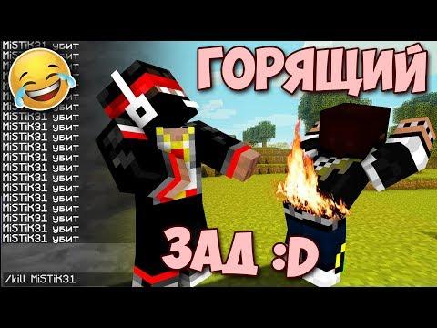 Minecraft [Прохождение Карты] - Победа Дракона огнём пылающего из зада Мистика! О_О