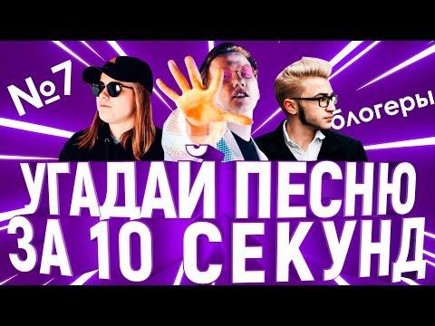 GTS | Угадай песню за 10 секунд | Песни блогеров №7 | Лиззка, D.K. Inc., Эльдар Джарахов и другие