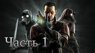 Игра dishonored прохождение видео часть 1
