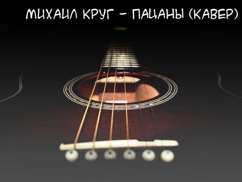 Михаил Круг - Пацаны (кавер)