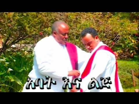 Ephrem Habte Michael & Habte Michael Demessie - Bati - ባቲ ምርጥ ባህላዊ ሙዚቃ