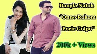Bangla Natok HD - Onno Rokom Porir Golpo ft Tahsan, Tisha