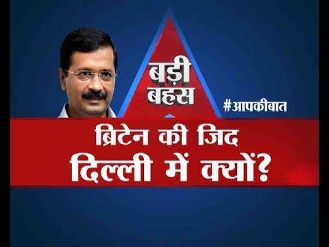 Big Debate: Why Arvind Kejriwal is adamant on Brexit-style referendum in Delhi?