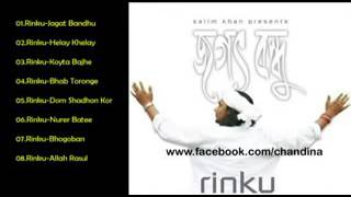 Download রিকু আসধান একটি আলবাম নাসুরলে মিছ করবান 3Gp Mp4