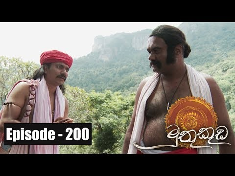 Muthu Kuda | Episode  200 10th November 2017