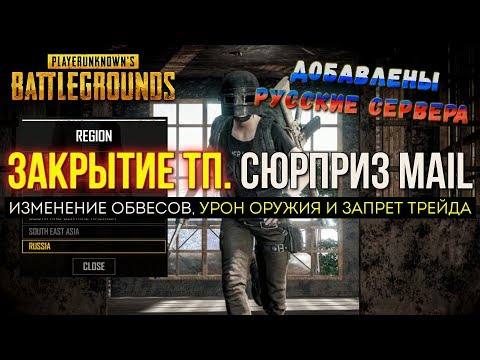 ЗАКРЫТИЕ ТП И РУССКИЕ СЕРВЕРА MAIL - ОБНОВЛЕНИЕ PUBG / PLAYERUNKNOWN'S BATTLEGROUNDS ( 03.05.2018 )