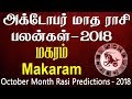 Makaram Rasi (Capricorn) October Month Predictions 2018 – Rasi Palangal