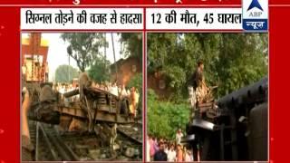 Train accident in Gorakhpur kills 12