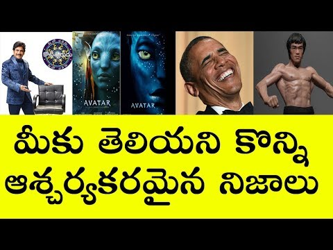 Top 10 Unknown Facts in Telugu # Interesting and Amazing Facts #  Telugu Facts # Today Videos