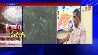 Phethai Cyclone : Weather Department Officer Murthi Over Phethai Cyclone  Exclusive