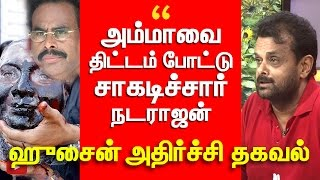 Who Planned to Kill CM - Hussaini revealing the truth of Natarajan the Real Murderer | Cine Flick