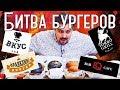 Битва бургеров: ВкусLab  BarBQ cafe  TorroGrill  Franklin