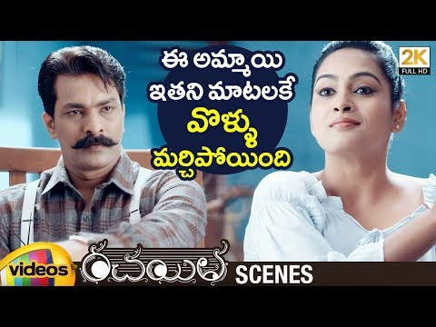 Rachayitha 2018 Telugu Movie Scenes | Himaja Impressed by Vidya Sagar Raju | Sanchita Padukone