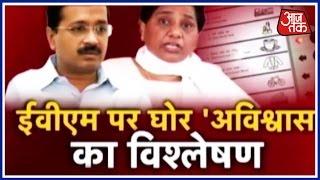 Download Khabardaar: Aaj Tak's Special Report On EVM Tampering During Uttar Pradesh Elections. 3Gp Mp4