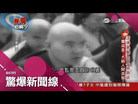台灣-驚爆新聞線-20180513 活佛突然暴斃五星級大飯店 騙財又騙色葬禮竟是大老闆們料理