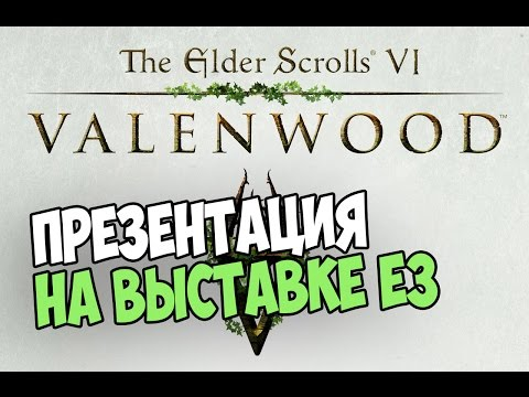 The Elder Scrolls VI Skyrim Remastered Е3 НОВЫЙ СКАЙРИМ DLC Fallout4
