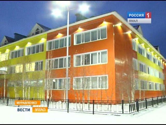школы Муравленко наладили
