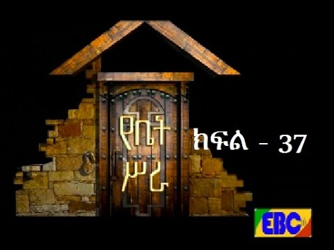 Yebet Sira Latest Part 37  Ethiopian 2016 drama