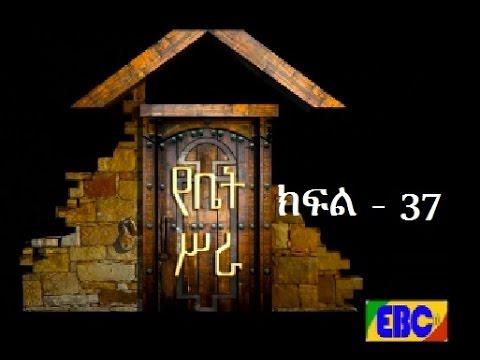 Yebet Sira Latest Part 37  Ethiopian 2016 drama