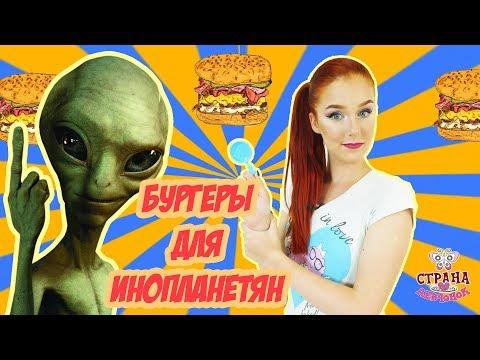 ТАНЯ МУР и КЕКСИК готовят бургеры для ИНОПЛАНЕТЯН!