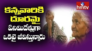 కన్నవారికి దూరమై ఏనిమిదేళ్లుగా ఒకటై జీవిస్తున్నారు | Anakapalli | Visakhapatnam | hmtv