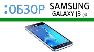 Samsung Galaxy J3 (6) 2016, обзор