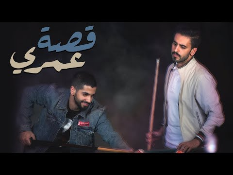 Download  قصة عمري - محمد الشحي و عادل ابراهيم  حصريآ  | 2018 Gratis, download lagu terbaru