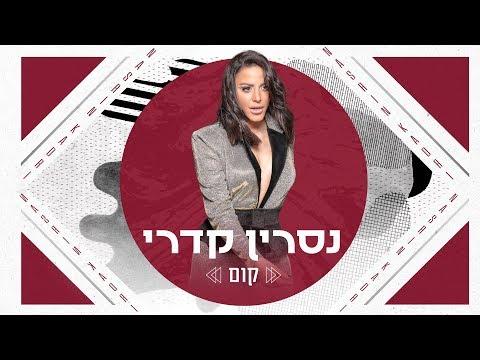 נסרין קדרי - קום Nasrin Kadri