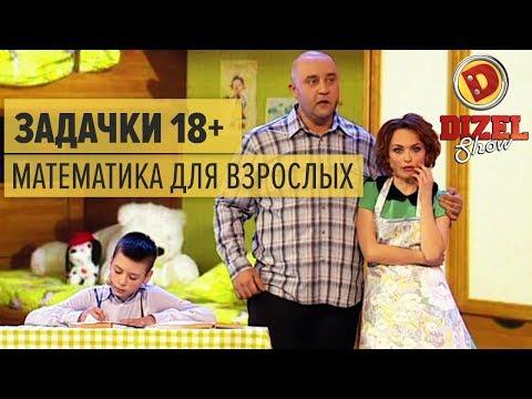 Задачки для взрослых. Мама и папа занялись математикой — Дизель Шоу 2015 ЛУЧШЕЕ   ЮМОР ICTV