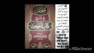 Cheikh ibrahim Touré qu'allah le preserve 17 نفائس الأصول في شرح  كتاب التوحيد   محمد بن عبد الوهاب