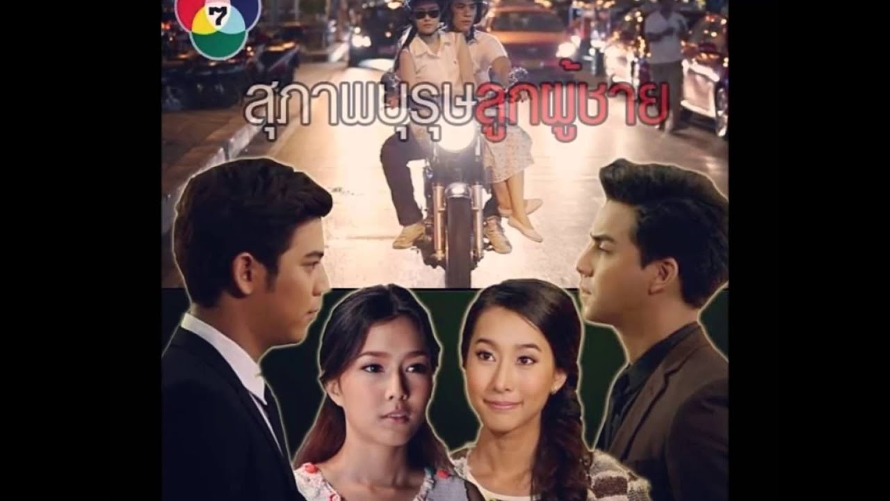 Thai new lakorns 2013 2014 youtube