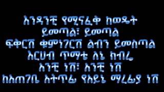 Mahmoud Ahmed - Aynoche Terabu አይኖቼ ተራቡ (Amharic with Lyrics)