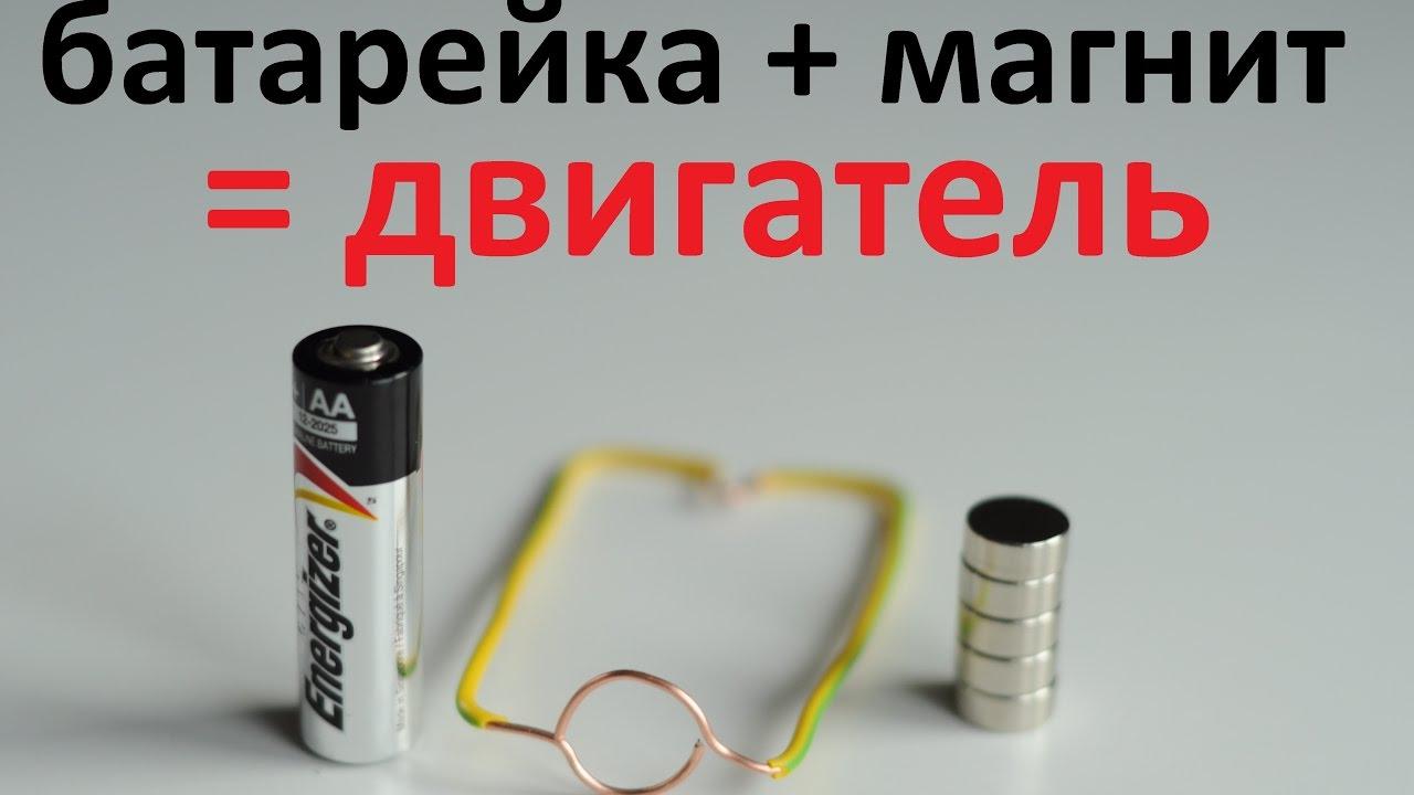 Вечная батарейка своими руками из магнитов 60