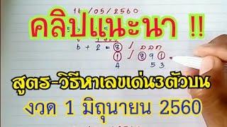 สูตรหวย,วิธีหาเลขเด่น3ตัวบนงวด1-6-2560,สูตรหวย3ตัวบนงวดนี้01/06/2560