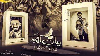 بيان النصر  علي الدلفي تحرير الموصل 2017/7/1