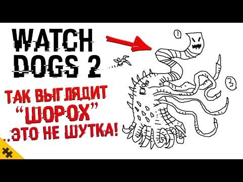 ШОРОХ WATCH DOGS 2! Как выглядит ШОРОХ? НОВАЯ запись в БЛОГЕ Ситары