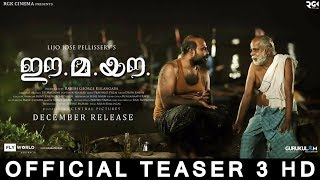 Ee.Ma.Yau Movie Official Teaser 3 HD | Vinayakan | Chemban Vinod | Dileesh Pothen |