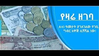 የገቢ ግብር አዋጅ ማሻሻያ ሊደረግበት ነው Income tax ኢቢኤስ አዲስ ነገር የካቲት 8,2011 EBS What's New February 15,2019