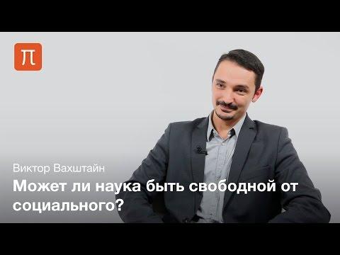 Социология научного знания - Виктор Вахштайн