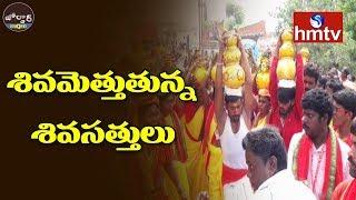 శివమెత్తుతున్న శివసత్తులు | Shiva Sathula Rally In Peddapalli | Jordar News  | hmtv