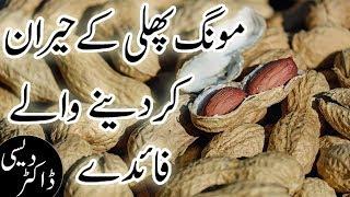 megical health benefits of eating peanuts in urdu hindi | health tips in urdu hindi