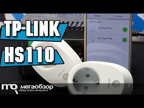 TP-LINK HS110 и TP-LINK HS100 обзор умной розетки