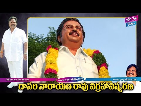 Dasari Narayana Rao Statue Inauguration At Film Chamber | Balakrishna | Tollywood | YOYO CineTalkies