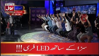 Win L.E.D on Punishment   Leg Exercise Game   Game Show Aisay Chalay Ga With Danish Taimoor