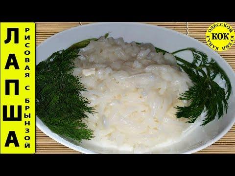 Рисовая лапша я с овечьей брынзой - пошаговый рецепт