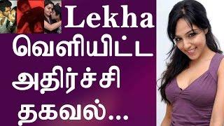 Actress Lekha Washington Revealed Shocking News | Sexual Harrasment